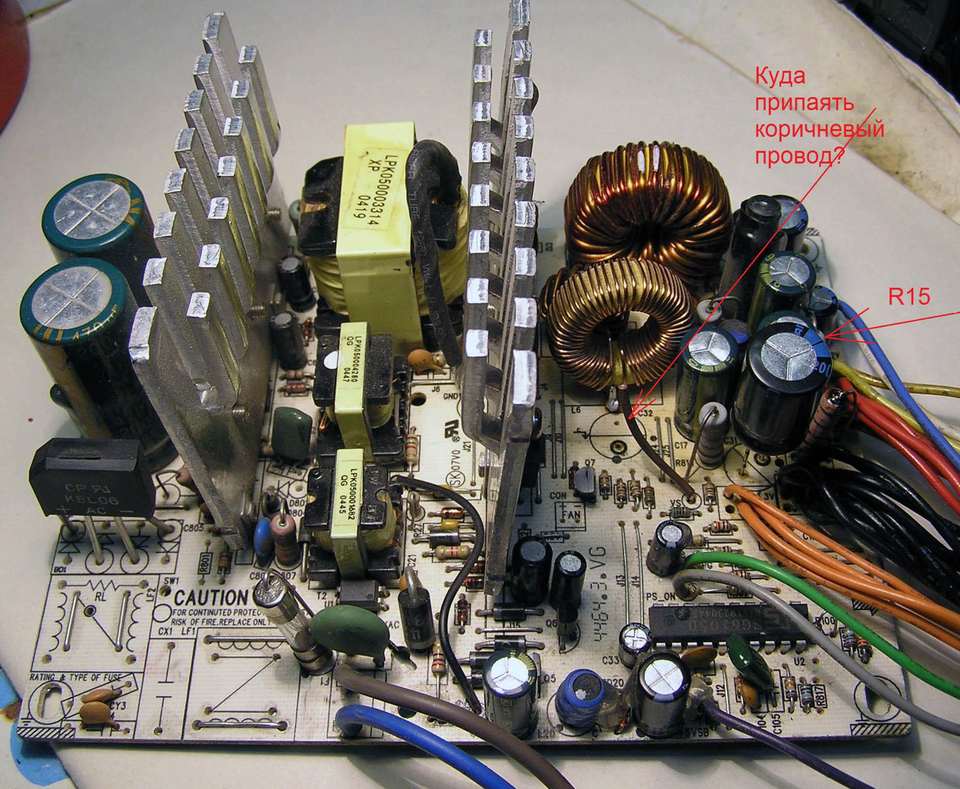 Ремонтируем блок питания компьютера